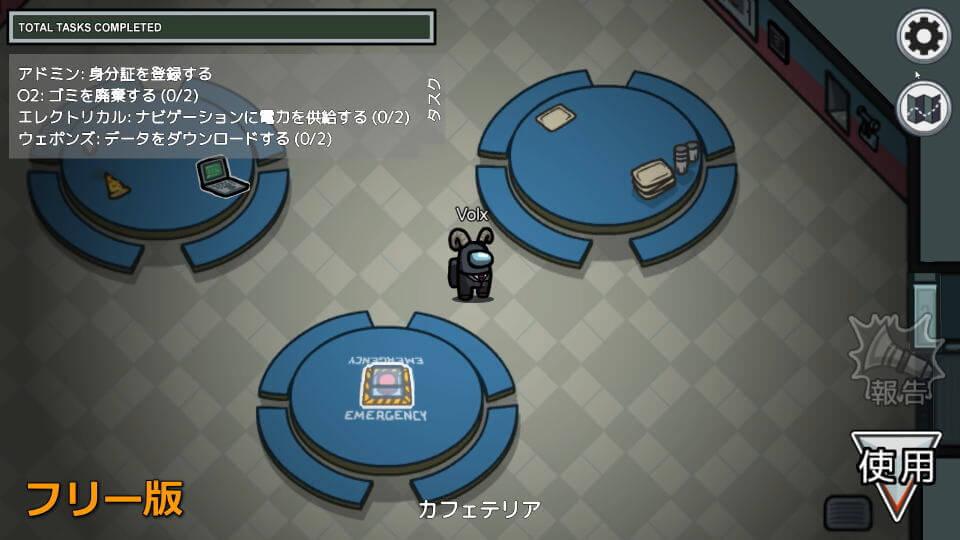 among-us-japanese-mod-patch-3