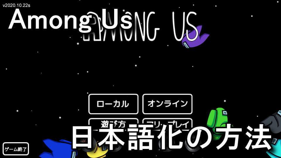 among-us-japanese-mod-patch