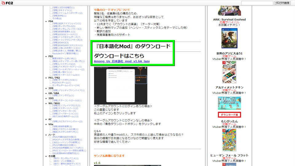among-us-japanese-patch-free-2