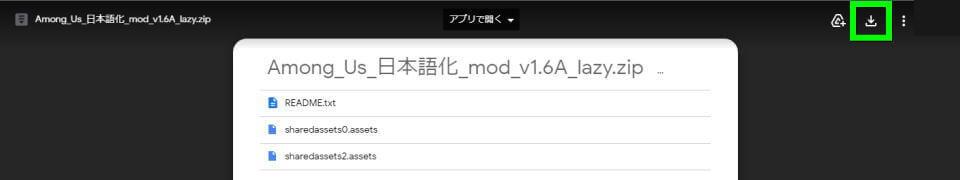 among-us-japanese-patch-free-3