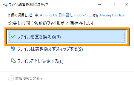 among-us-japanese-patch-free-5-1