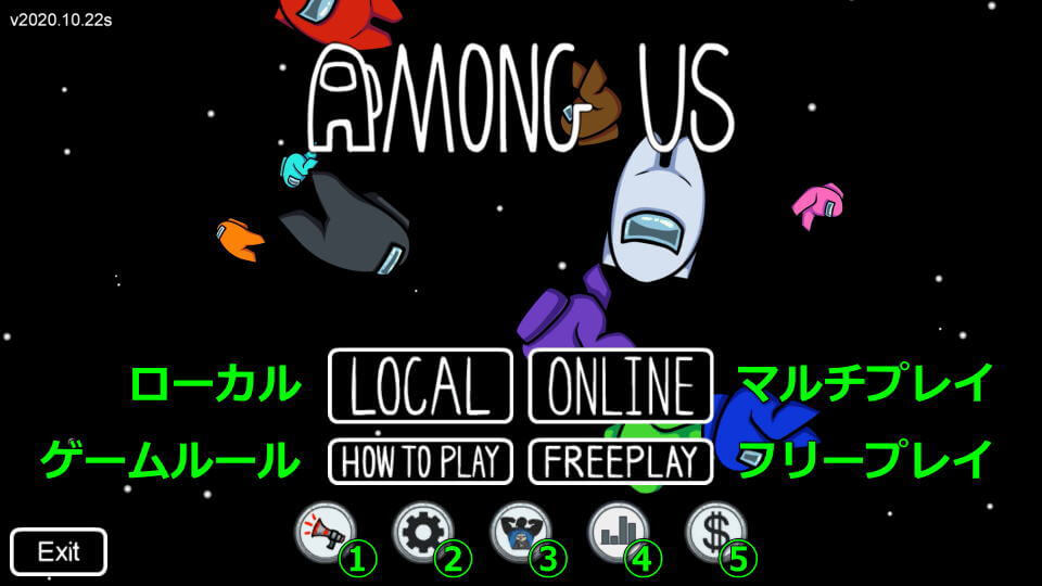 among-us-menu-1