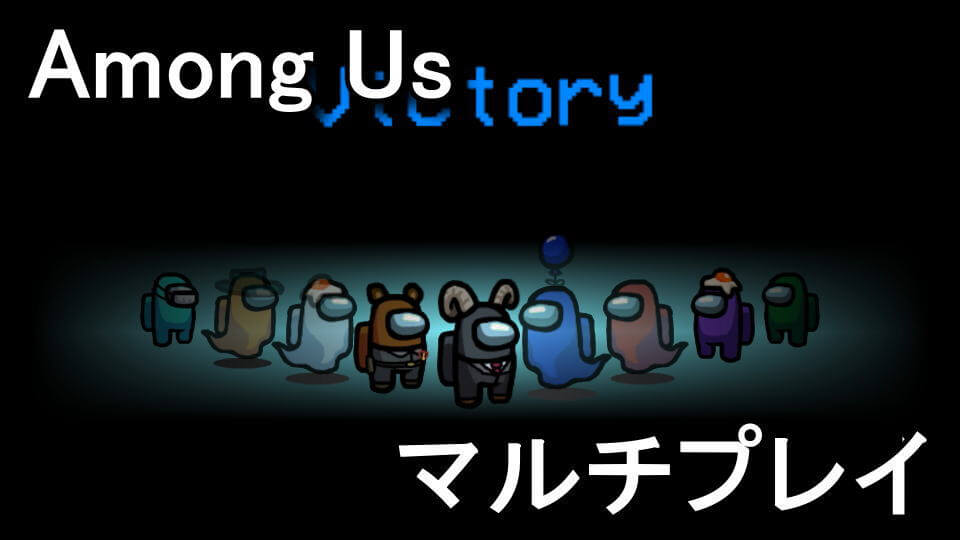 among-us-multi-play-3