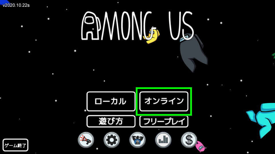 among-us-play-guide-1