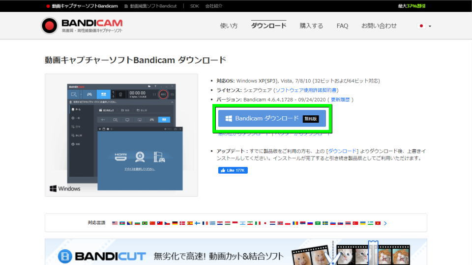 bandicam-download-2