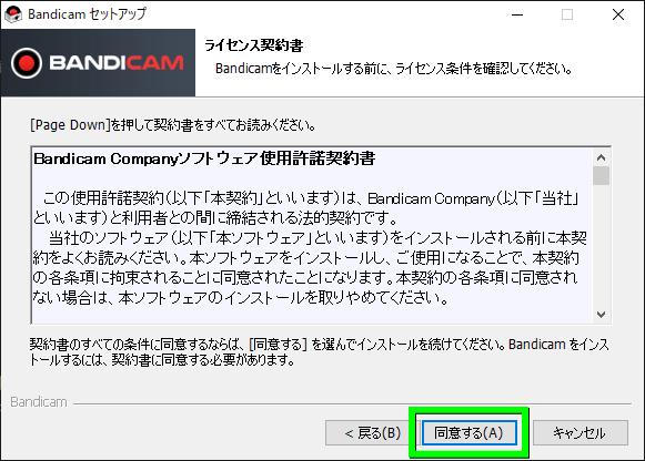 bandicam-install-3