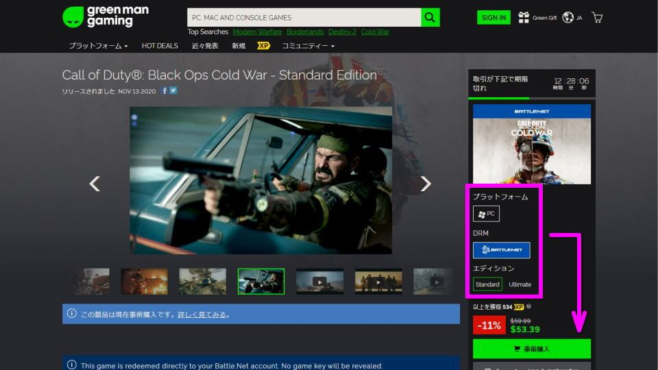 cod-bocw-buy-guide-gmg-1