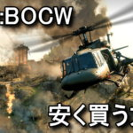 cod-bocw-buy-guide-gmg-150x150
