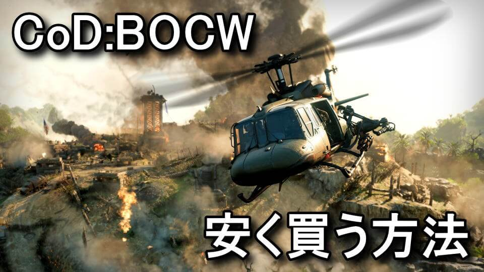 cod-bocw-buy-guide-gmg