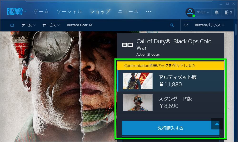 cod-bocw-buy-guide-official-2