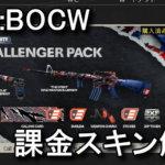 cod-bocw-challenger-pack-150x150