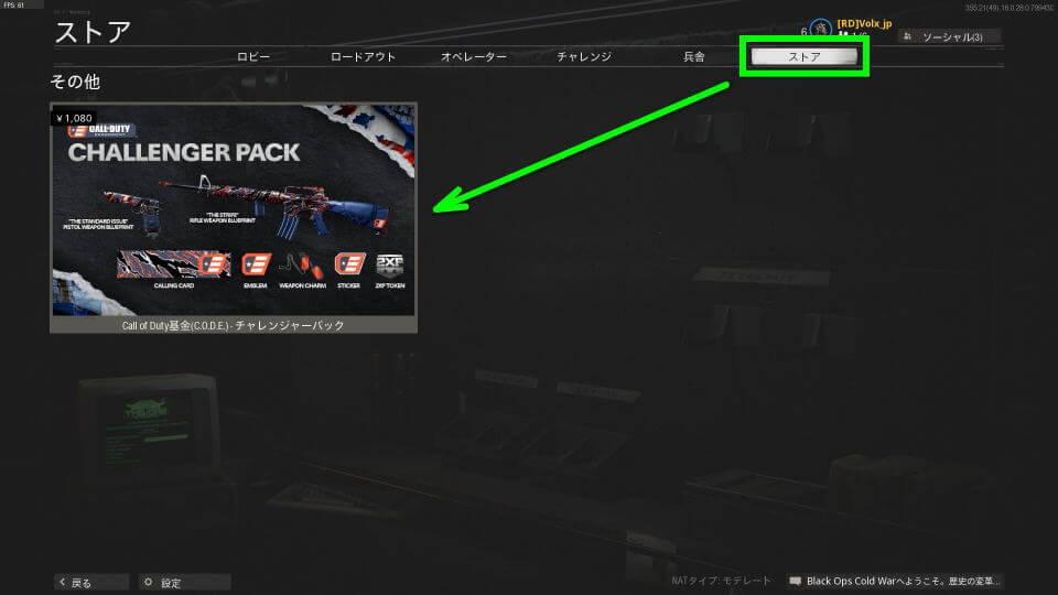 cod-bocw-challenger-pack-buy-1