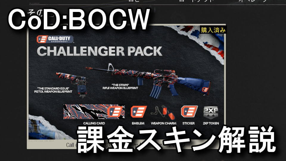 cod-bocw-challenger-pack