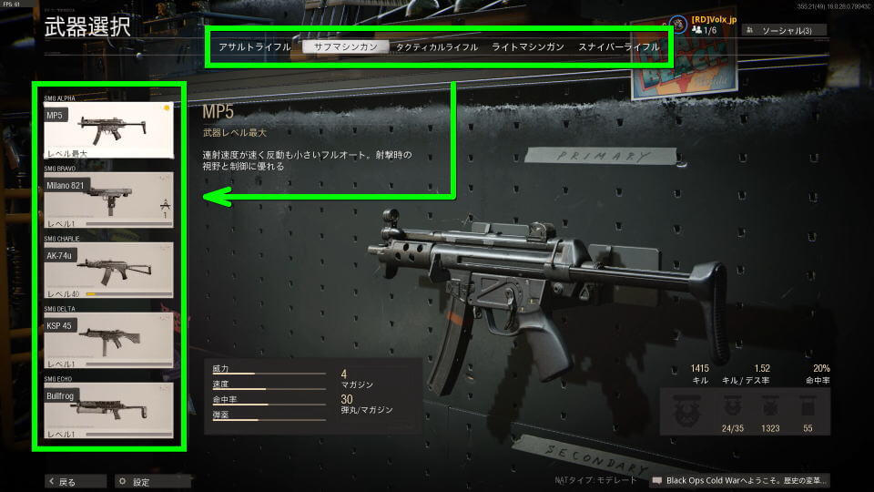 cod-bocw-change-weapons-4
