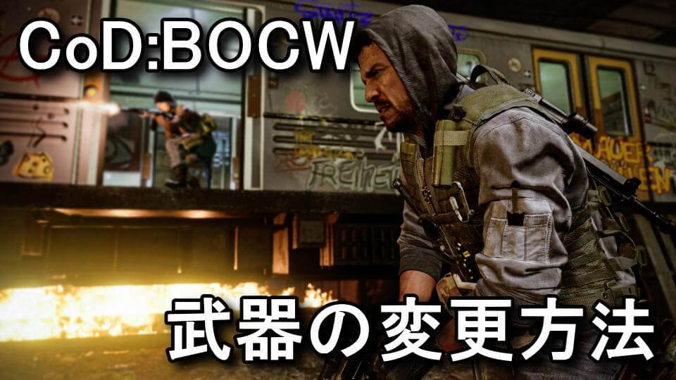 cod-bocw-change-weapons-5