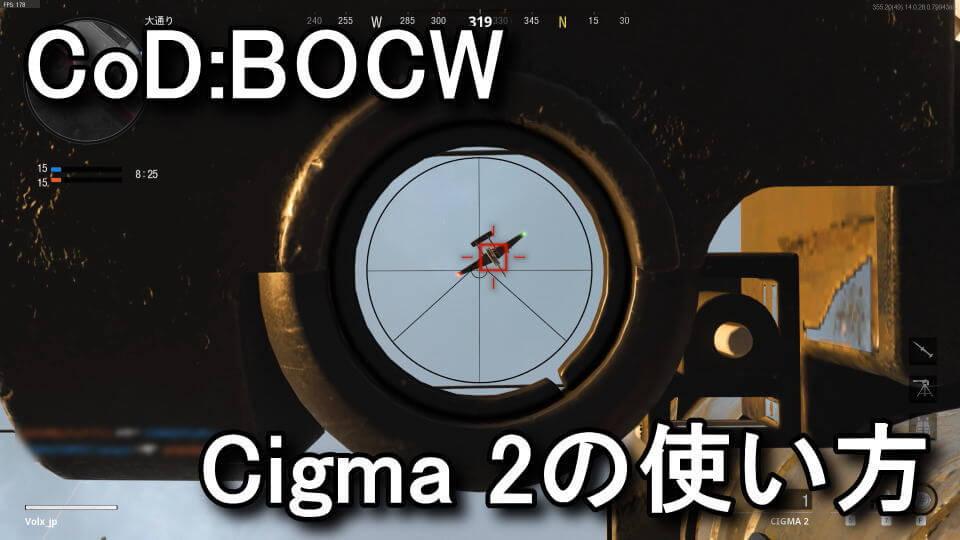 cod-bocw-cigma-2-guide