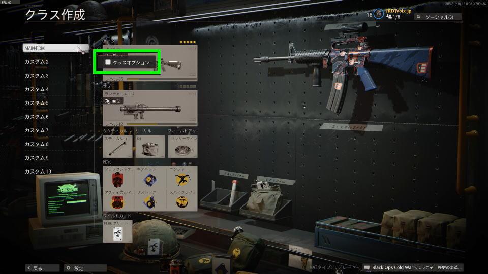 cod-bocw-class-name-change-1