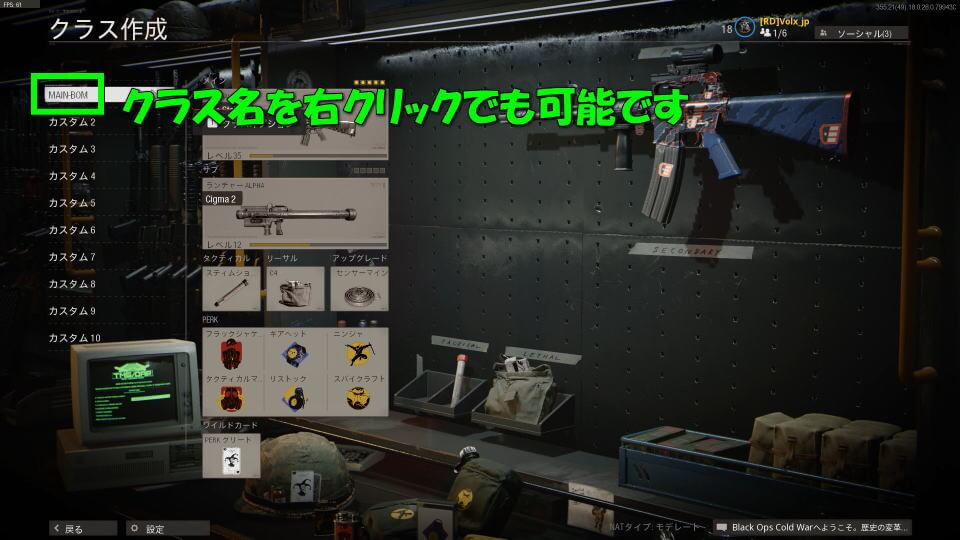 cod-bocw-class-name-change-4