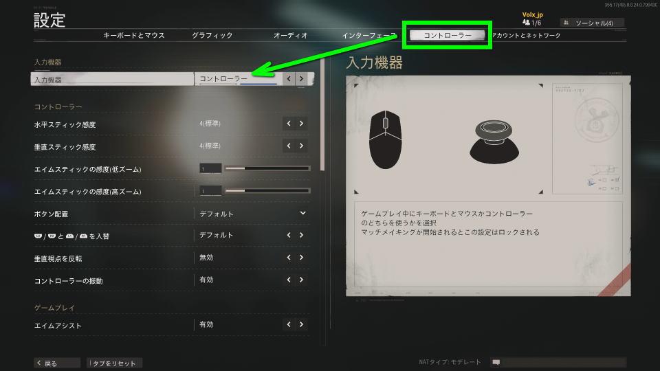 cod-bocw-controller-settings