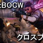 cod-bocw-cross-play-150x150