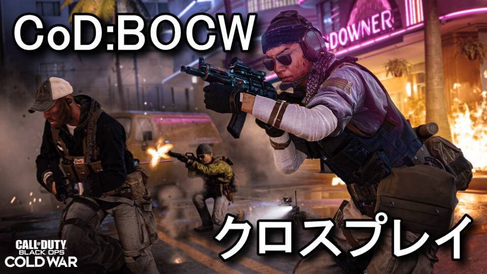cod-bocw-cross-play