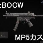 cod-bocw-mp5-attachment-150x150