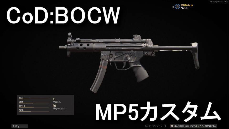 cod-bocw-mp5-attachment