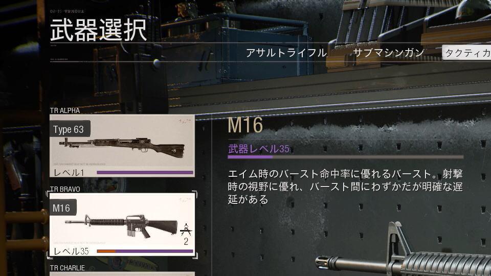 cod-bocw-mp5-m16-info