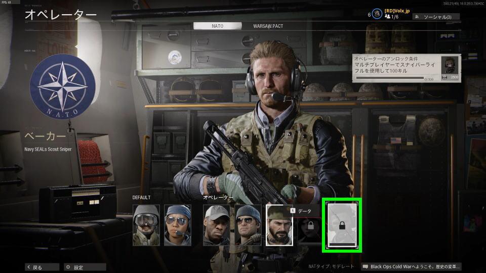 cod-bocw-operator-skin-2