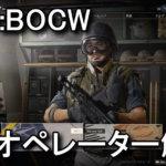 cod-bocw-operator-unlock-150x150