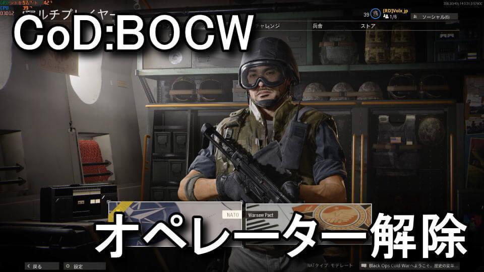 cod-bocw-operator-unlock