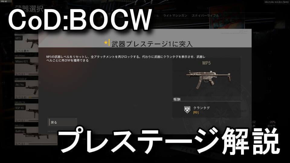 cod-bocw-prestige