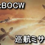 cod-bocw-score-streak-missile-150x150