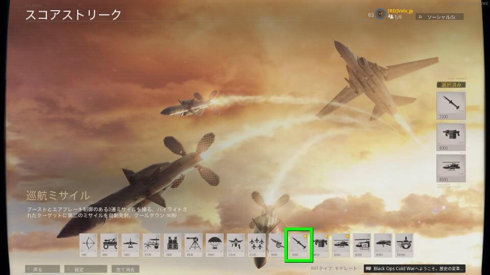 cod-bocw-score-streak-missile-info