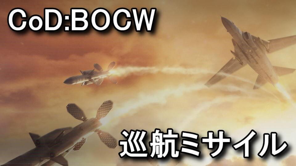 CoD:BOCW】巡航ミサイルの使い方と対策【ブースト&減速】 | Raison ...