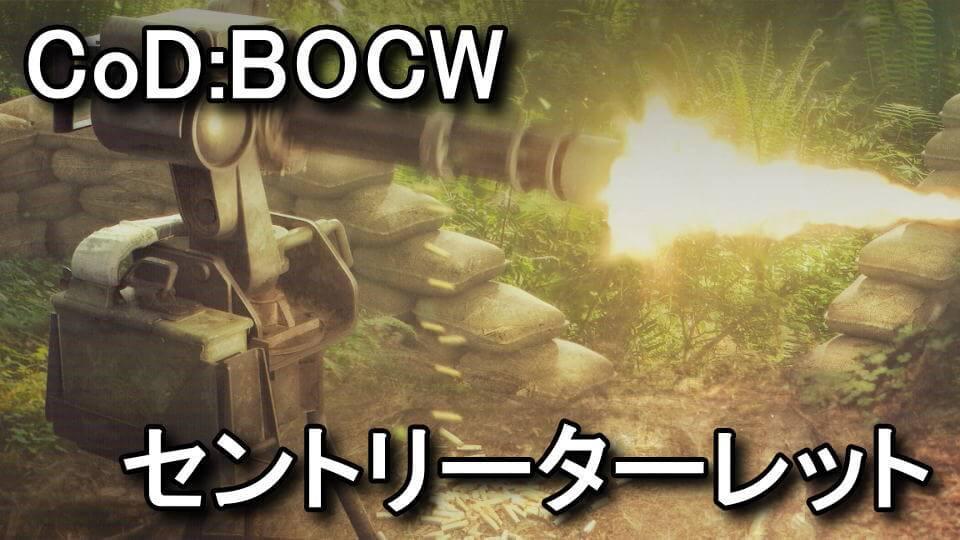 cod-bocw-sentry-turret