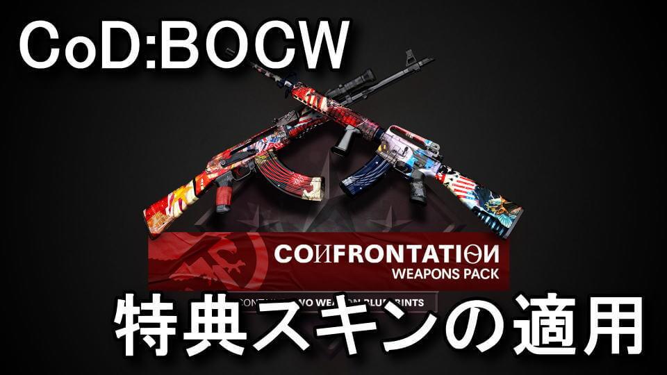 cod-bocw-special-skin-1