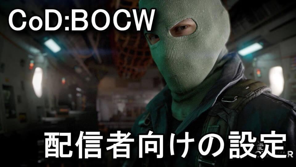 cod-bocw-streaming-settings