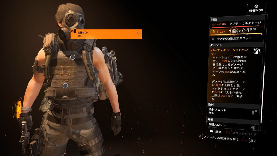 division-2-achilles-pulse-head-hunter