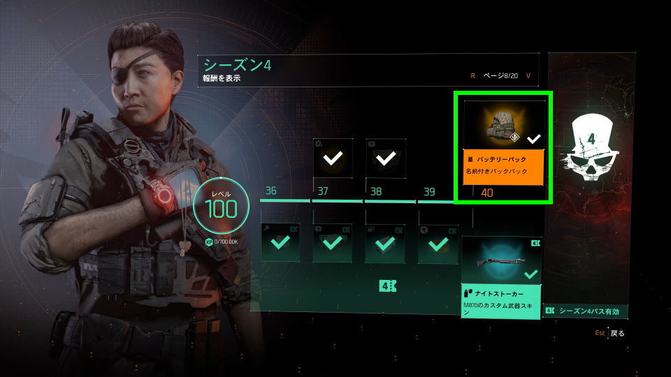 division-2-battery-pack-get-guide