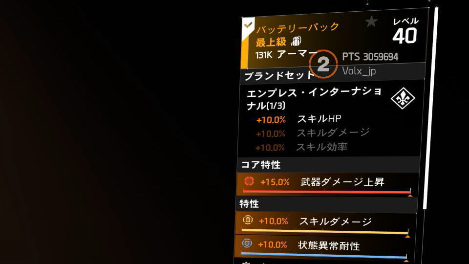 division-2-battery-pack-spec