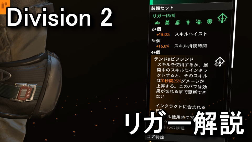 division-2-gear-set-rigger-1