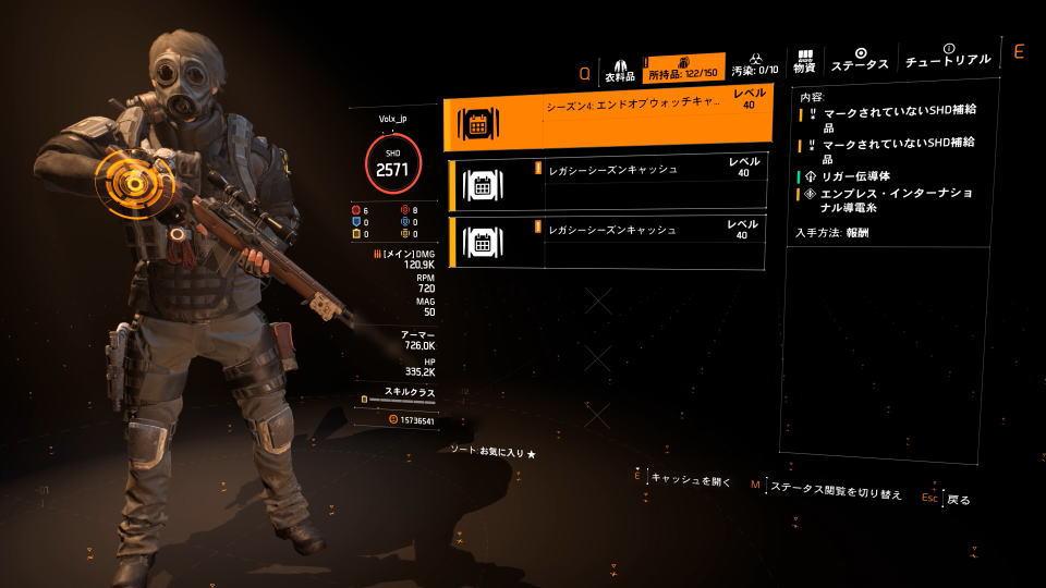 division-2-gear-set-rigger-get-guide-1