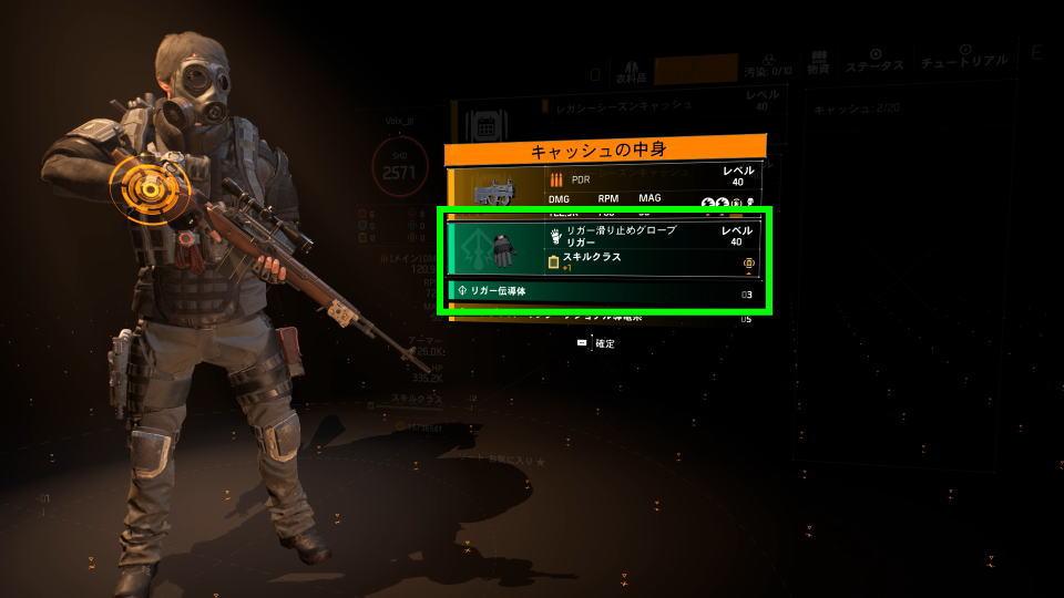 division-2-gear-set-rigger-get-guide-2-1