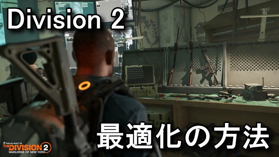 division-2-optimization-guide