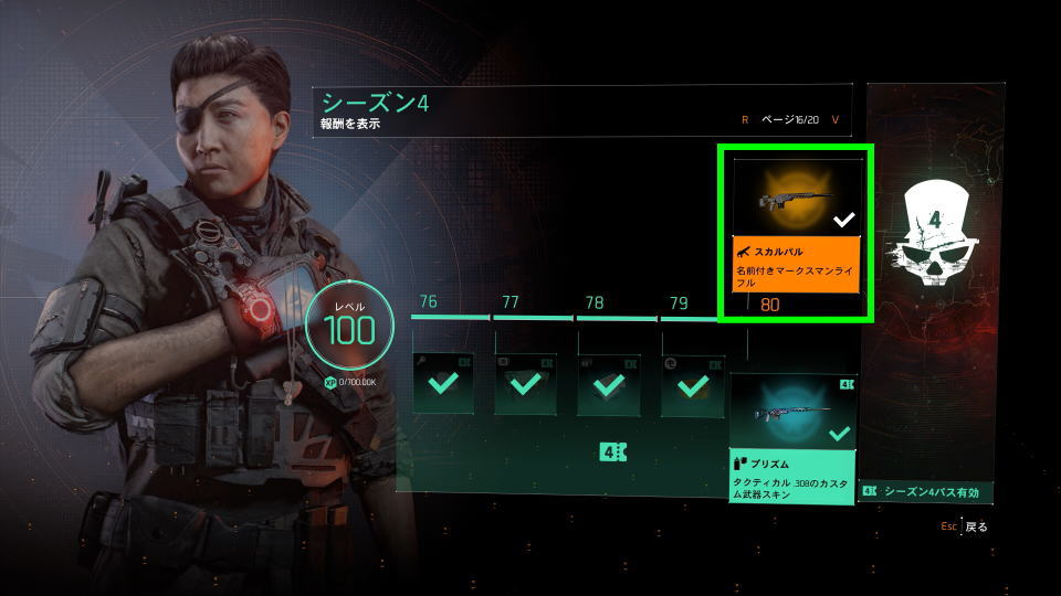 division-2-scalpel-get-guide