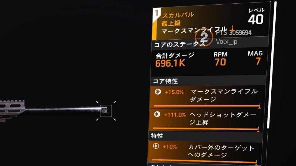 division-2-scalpel-spec