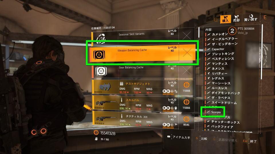 division-2-scorpio-get-guide