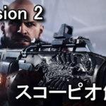 division-2-scorpio-spec-talent-2-150x150