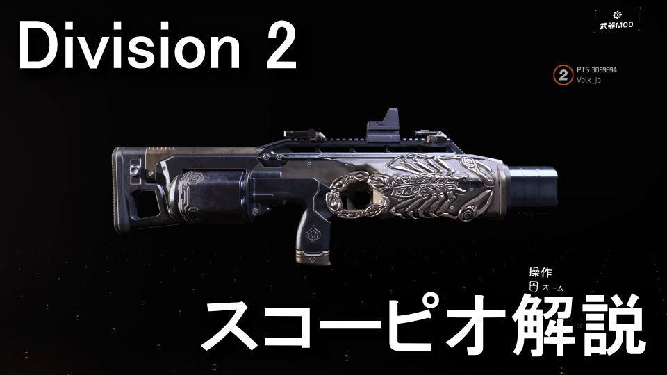 division-2-scorpio-spec-talent